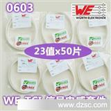 0603 薄膜贴片电感套件WE-TCI23值*50电感册 薄膜电感套件
