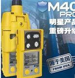 英思科检测仪,M40pro+SP40四合一气体检测仪