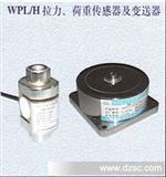 拉力、荷重传感器及变送器、WPL/H-2拉力、荷重传感器及变送器
