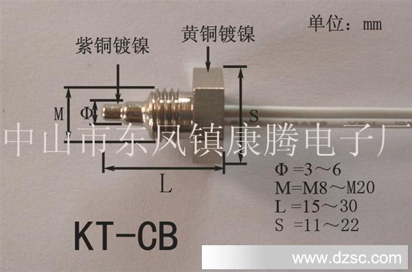 热水器温度传感器 温度探头图片