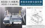 银冠AG32-3-K系列三极自动复位温控器