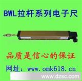 拉杆式电子尺 BWL