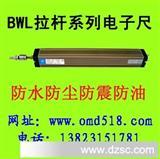 包装机械电阻尺  BWL