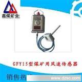 GFY15型煤矿用风速传感器价格,GFY15型煤矿用风速传感器品牌