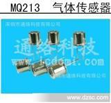 MQ213检测酒精气敏传感器