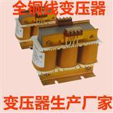 三相电子伺服变压器/进出口数控设备专用变压器