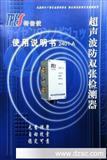 超声波防双张检测器/单双张传感器控制器 TPES-2401A印刷专用备件