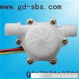SEN-HZ41W小型水流传感器/微型霍尔水流传感器/广东赛盛尔