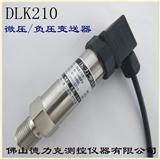 订做水箱水压传感器|测水箱水压专用的变送器DLK210