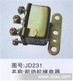 东风汽车电器-起动机继电器JD231