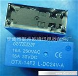 欧特讯16A继电器外型29*12.6*20.6