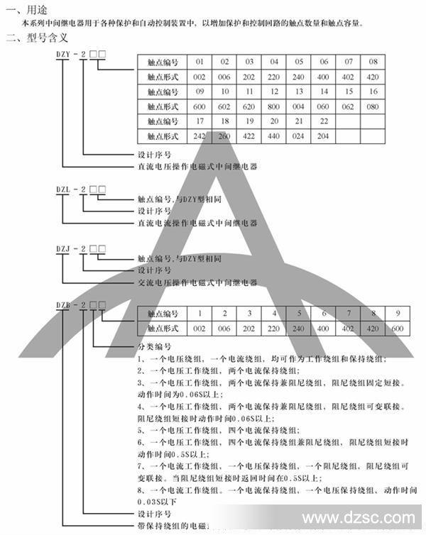 能多功能电动机保护器 JD 501 JD 5 1 1 50A