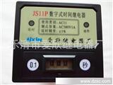 厂家JS11P(电容式)数字时间继电器(诚招全国经销商)