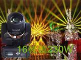 16棱镜230W光束灯