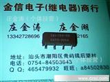 干簧管继电器  581-214-00       5VDC