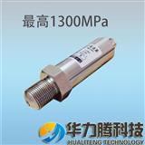 超高液压压力传感器