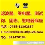 信号磁继电器AQZ102 RT3SP1-24V
