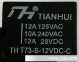 T7312V/A小型线路板继电器低价促销