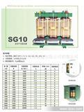 SGB10矿用变压器