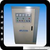 三相大功率补偿式稳压器 电力稳压器 生产销售