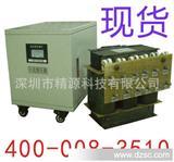 全国保修深圳龙华东莞惠州广州中山精密单相三相干式变压器电源