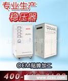 三相大功率自动补偿式电力稳压器