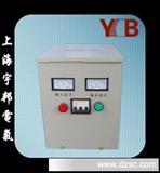 上海宇邦变压器,输入,输出带保护开关变压器