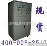 东莞深圳稳压器,电源稳压器,三相稳压器