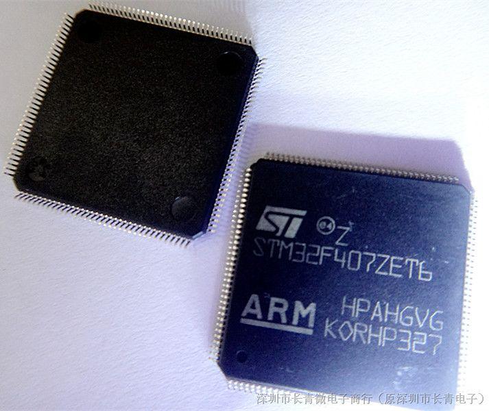 长青微电子:供应STM32F407ZET6,保证原装正品,价格优惠!