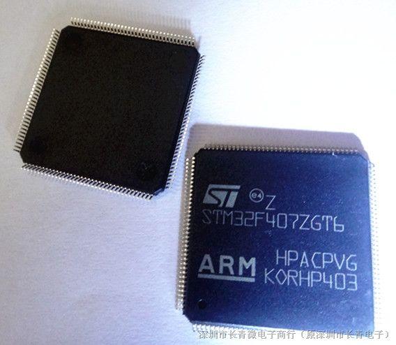 长青微电子:供应STM32F407ZGT6,保证原装正品,价格优惠!