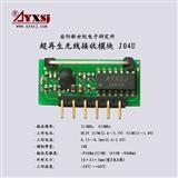 超再生无线接收模块J04U 无线模块