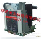 豫开正品VS1-12户内真空断路器 ZN63真空断路器