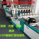 LED玻璃灯管点胶机规格  原厂直销  点胶设备