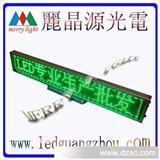 纯绿色八个字显示    LED席位牌   热销新品