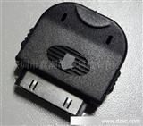 IPOD插头 苹果插头 30P   手机插头黑色外壳带箭头