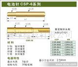 电池针HR-328系列、K380系列、CSP6系列、CSP-06系列