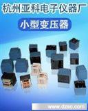 合理的价格,优良的品质====电子电能表专用变压器
