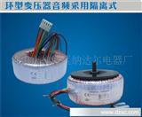 环型音频采用隔离式变压器