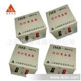 【厂家直销、价格优惠】JMB系列照明、行灯控制变压器