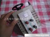 专业生产调压器、自藕调压器 推广华匀牌