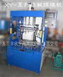 东莞,深圳XY-系列热板焊接机