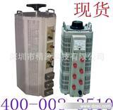 东莞自动调压器 接触式调压器 大功率调压器 (一年包换新)