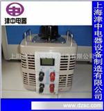 【上海调压器厂】TDGC2-7KVA数显调压器0-250V可调