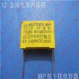 安规电容 TC X2 1uf 275vac 105 k 脚距22mm MKP 抗干扰电容器
