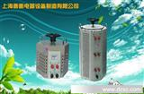 【厂家热销 质优价低】上海晋衡牌电源调压器