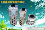 【厂家热销 质优价低】上海晋衡牌TDGC2/TSGC2/交流调压器