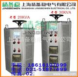 0-300V 单相交流调压器