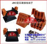 JBK5变压器接线端子JBK5-2500VA 接线端子 变压器端子 变压器配件