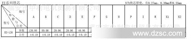 ei矽钢片尺寸_直销 EI硅钢片 EI-120_其他变压器_维库电子市场网