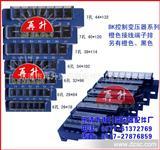 BK 变压器端子排 6孔 7孔接线端子排 黑色 橙色 蓝色 变压器配件